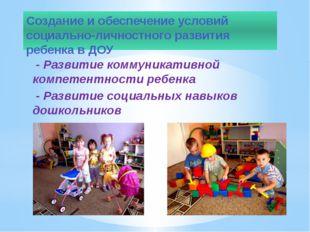Создание и обеспечение условий социально-личностного развития ребенка в ДОУ -