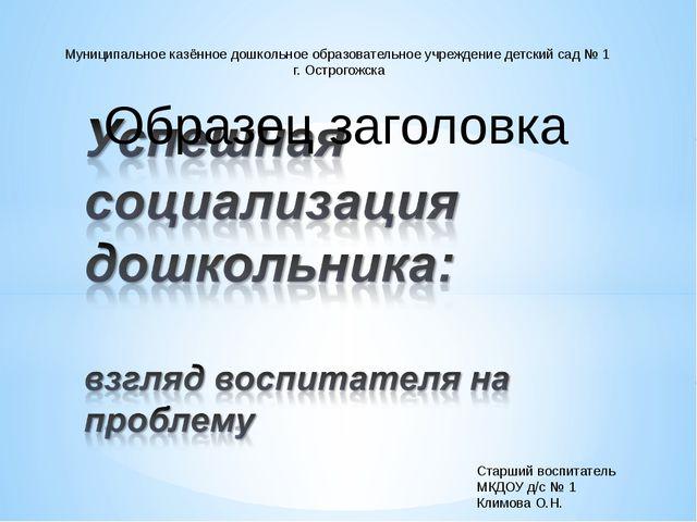 Муниципальное казённое дошкольное образовательное учреждение детский сад № 1...