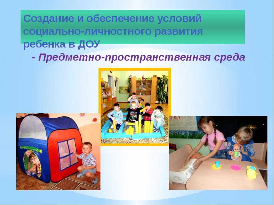 Создание и обеспечение условий социально-личностного развития ребенка в ДОУ -...