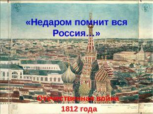 «Недаром помнит вся Россия…» Отечественная война 1812 года