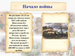 Начало войны На рассвете 24 (12 по старому стилю) июня 1812 года войска Напол