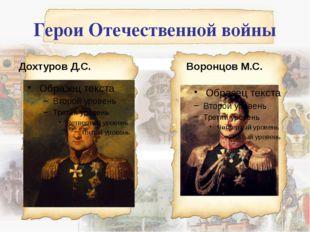 Герои Отечественной войны Дохтуров Д.С. Воронцов М.С.