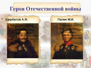 Герои Отечественной войны Щербатов А.Ф. Пален М.И.