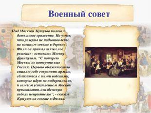 Военный совет Под Москвой Кутузов полагал дать новое сражение. Но узнав, что