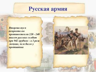Русская армия Вторгшемуся неприятелю противостояли 220 - 240 тысяч русских со