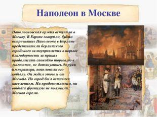 Наполеоновская армия вступила в Москву. В Европе говорили, будто встречавшие