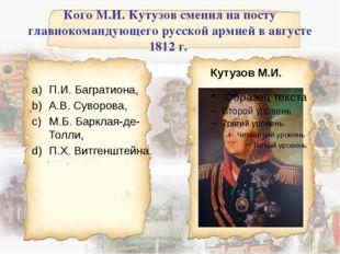 Кого М.И. Кутузов сменил на посту главнокомандующего русской армией в августе