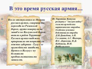 В это время русская армия… После отступления из Москвы русская армия, соверши
