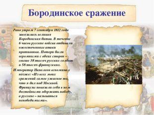 Бородинское сражение Рано утром 7 сентября 1812 года завязалась великая Бород