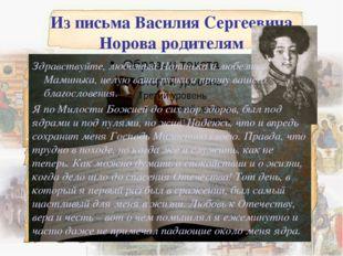 Из письма Василия Сергеевича Норова родителям Здравствуйте, любезный Папинька