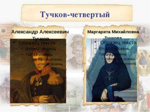 Тучков-четвертый Александр Алексеевич Тучков Маргарита Михайловна Тучкова