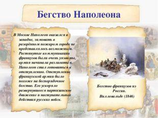 Бегство Наполеона В Москве Наполеон оказался в западне, зимовать в разорённом