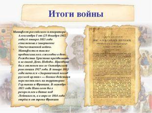 Итоги войны Манифест российского императора Александра I от (25 декабря 1812