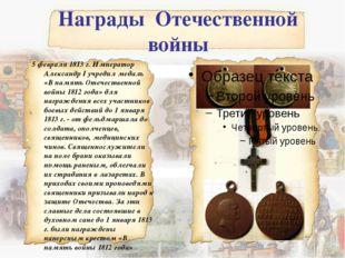 Награды Отечественной войны 5 февраля 1813 г. Император Александр I учредил м