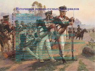 http://pedsovet.su/ http://www.google.ru/imgres http://www.notabene.ru/histor
