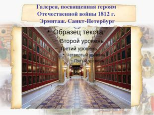 Галерея, посвященная героям Отечественной войны 1812 г. Эрмитаж. Санкт-Петерб
