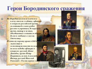 Герои Бородинского сражения На Бородинском поле плечом к плечу стояли солдаты
