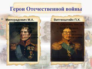 Герои Отечественной войны Милорадович М.А. Витгенштейн П.Х.