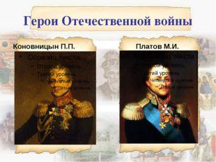 Герои Отечественной войны Коновницын П.П. Платов М.И.