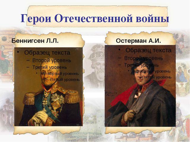 Герои Отечественной войны Беннигсен Л.Л. Остерман А.И.