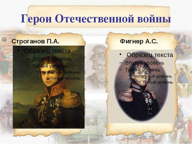 Герои Отечественной войны Строганов П.А. Фигнер А.С.
