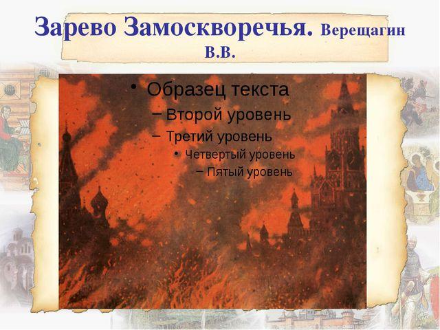 Зарево Замоскворечья. Верещагин В.В.