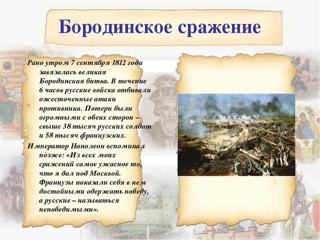 Бородинское сражение Рано утром 7 сентября 1812 года завязалась великая Бород...