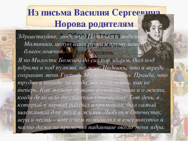 Из письма Василия Сергеевича Норова родителям Здравствуйте, любезный Папинька...