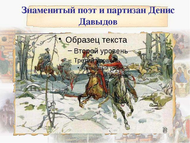 Знаменитый поэт и партизан Денис Давыдов