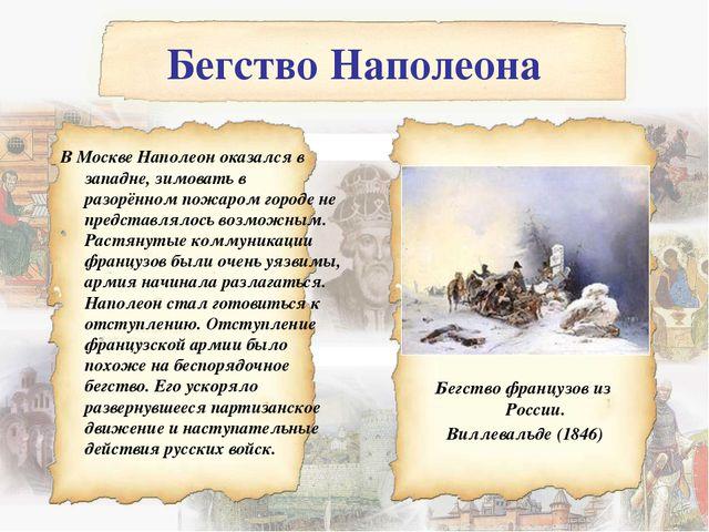 Бегство Наполеона В Москве Наполеон оказался в западне, зимовать в разорённом...