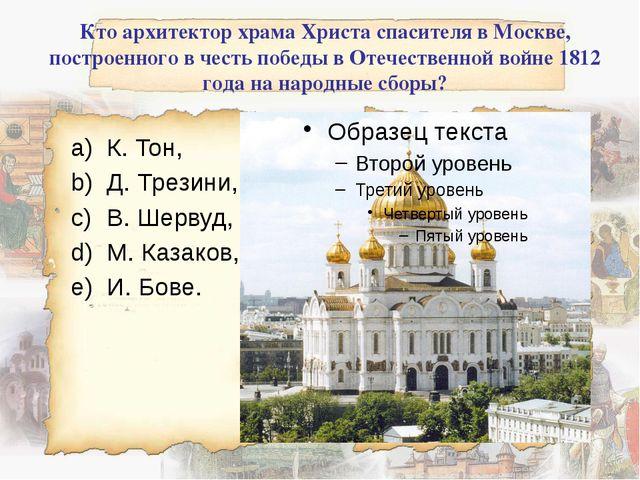 Кто архитектор храма Христа спасителя в Москве, построенного в честь победы в...
