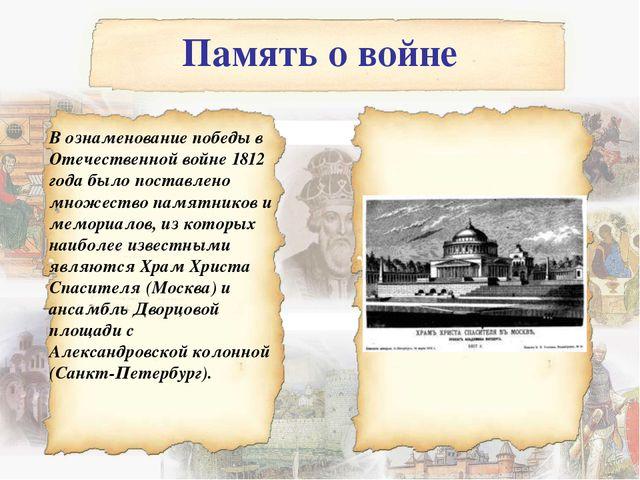 Память о войне В ознаменование победы в Отечественной войне 1812 года было по...
