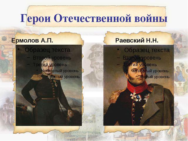 Герои Отечественной войны Ермолов А.П. Раевский Н.Н.