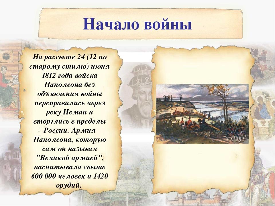 Начало войны На рассвете 24 (12 по старому стилю) июня 1812 года войска Напол...