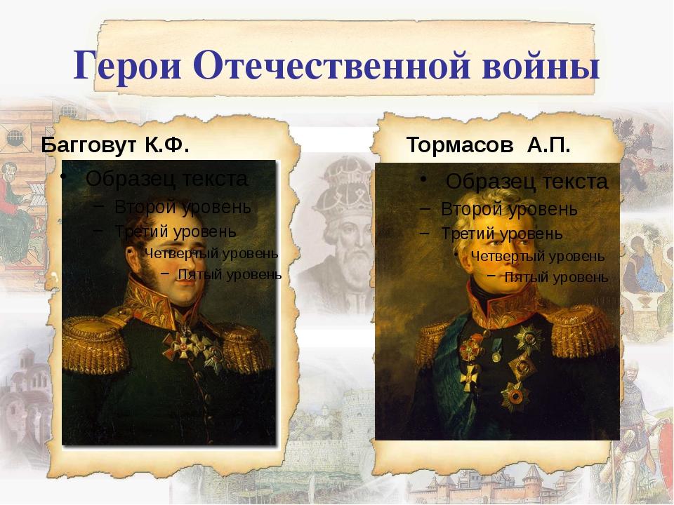 Герои Отечественной войны Багговут К.Ф. Тормасов А.П.