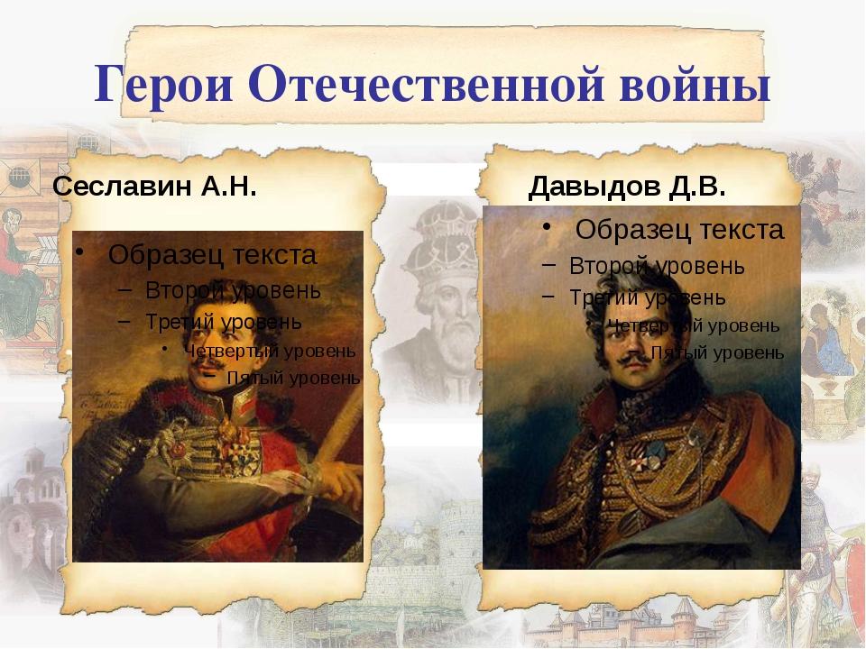 Герои Отечественной войны Сеславин А.Н. Давыдов Д.В.