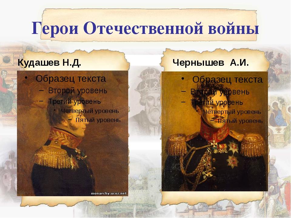 Герои Отечественной войны Кудашев Н.Д. Чернышев А.И.