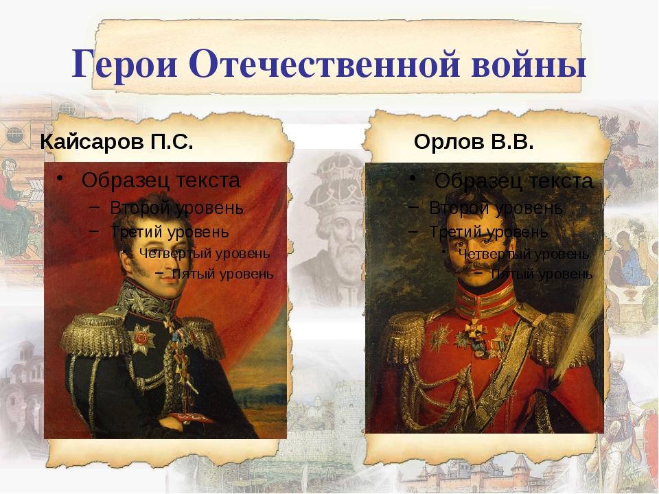 Герои Отечественной войны Кайсаров П.С. Орлов В.В.
