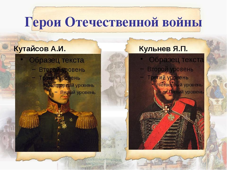 Герои Отечественной войны Кутайсов А.И. Кульнев Я.П.