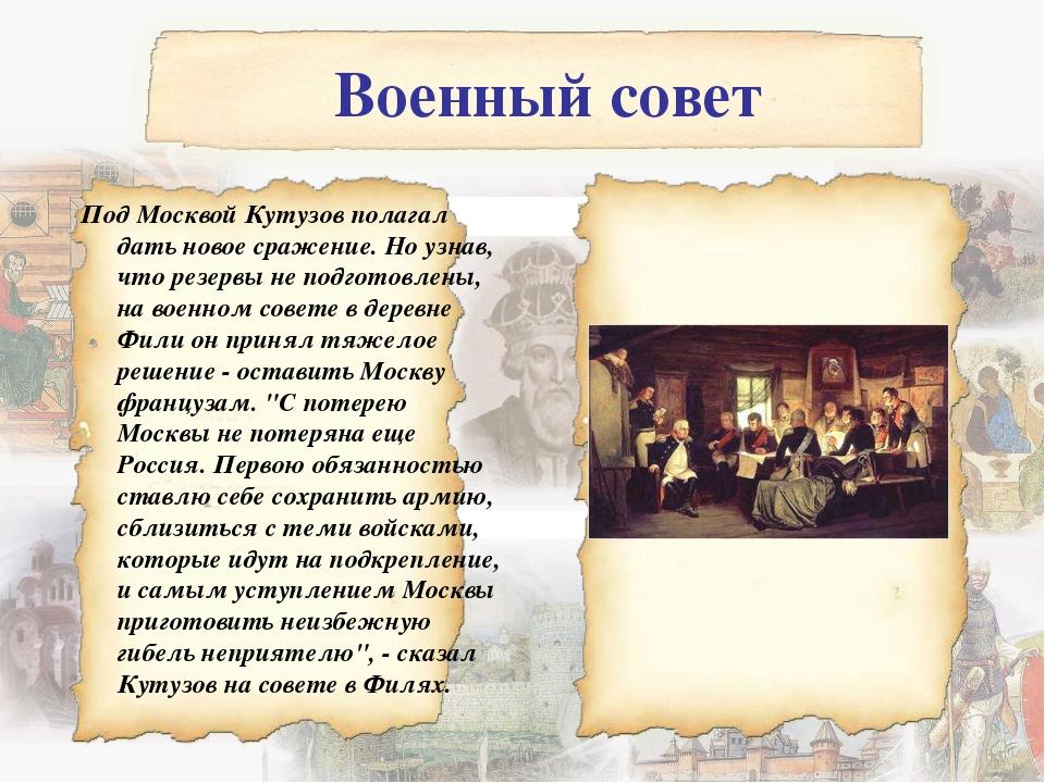 Военный совет Под Москвой Кутузов полагал дать новое сражение. Но узнав, что...