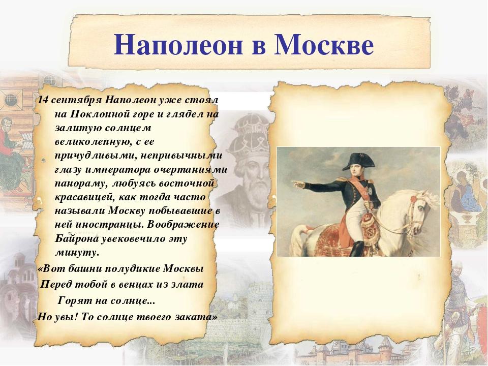 Наполеон в Москве 14 сентября Наполеон уже стоял на Поклонной горе и глядел н...