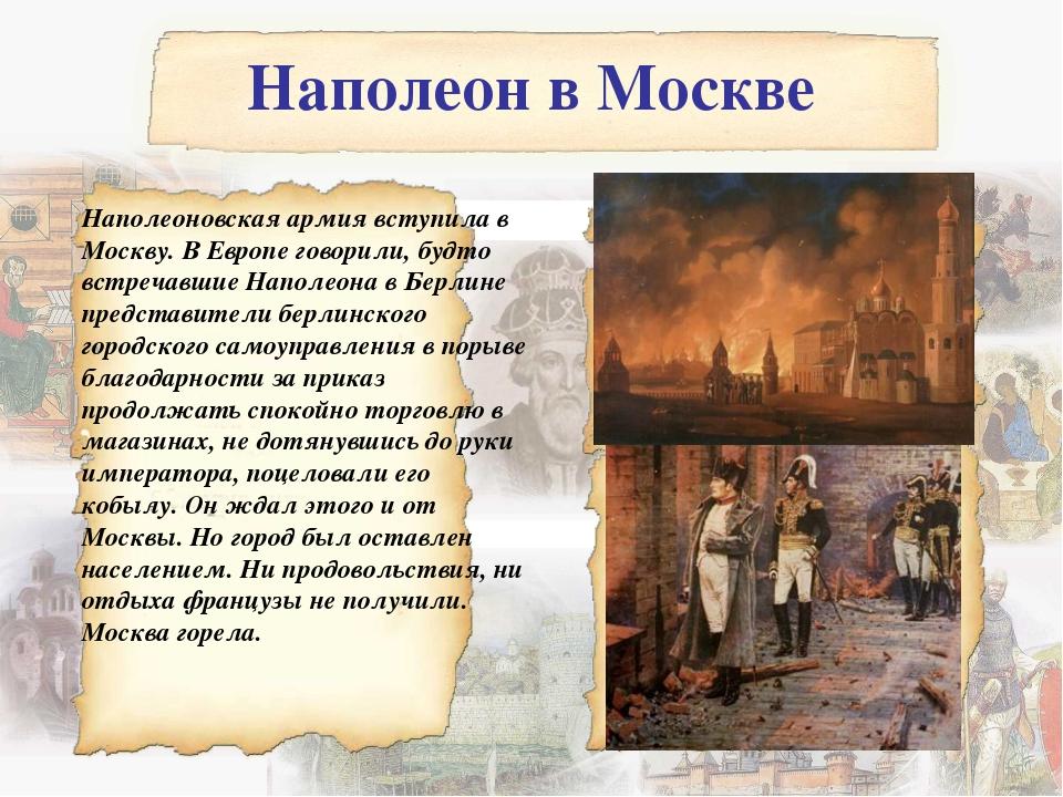 Наполеоновская армия вступила в Москву. В Европе говорили, будто встречавшие...