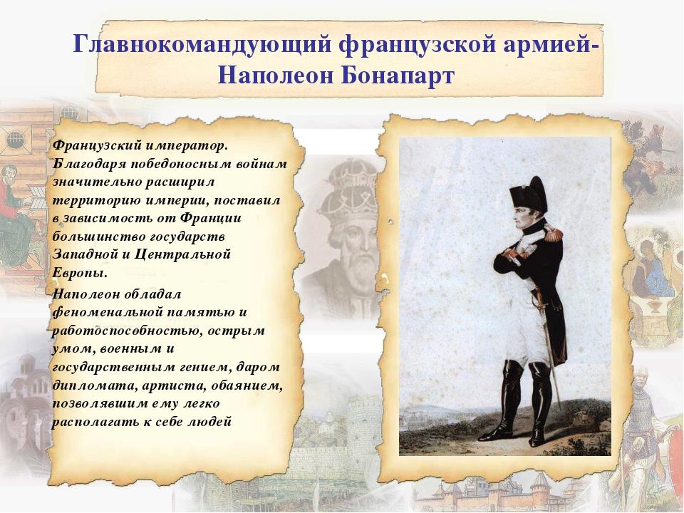 Главнокомандующий французской армией- Наполеон Бонапарт Французский император...