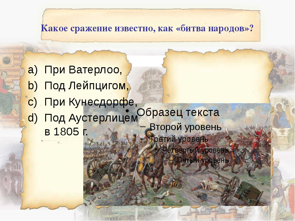 Какое сражение известно, как «битва народов»? При Ватерлоо, Под Лейпцигом, Пр...