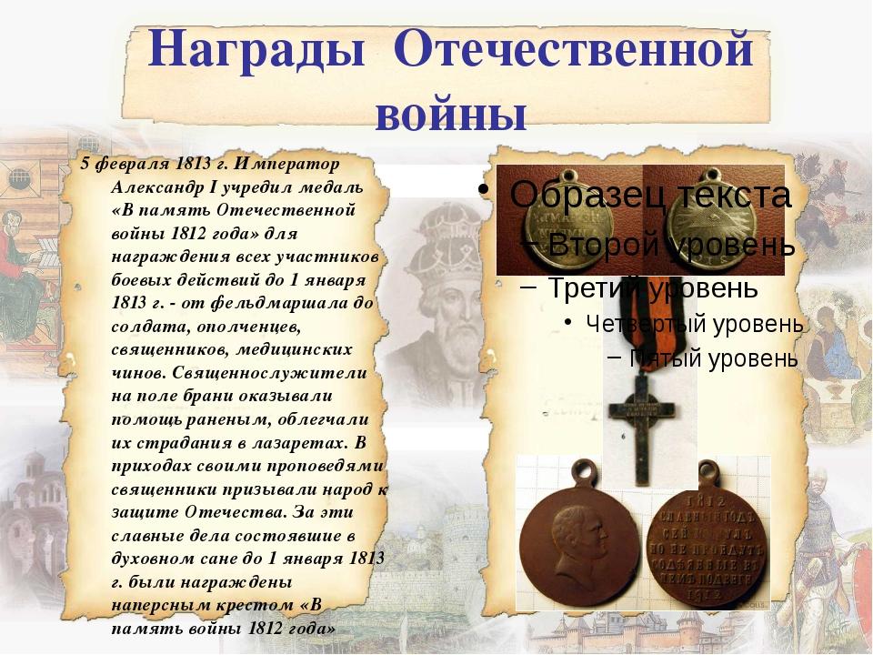 Награды Отечественной войны 5 февраля 1813 г. Император Александр I учредил м...