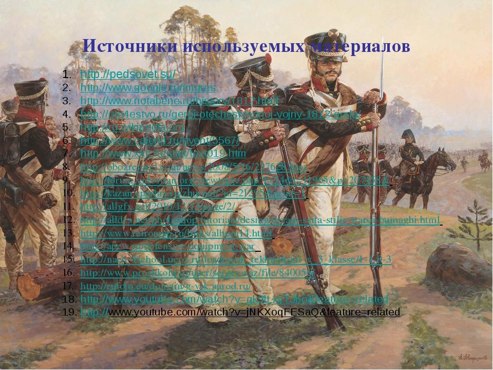 http://pedsovet.su/ http://www.google.ru/imgres http://www.notabene.ru/histor...