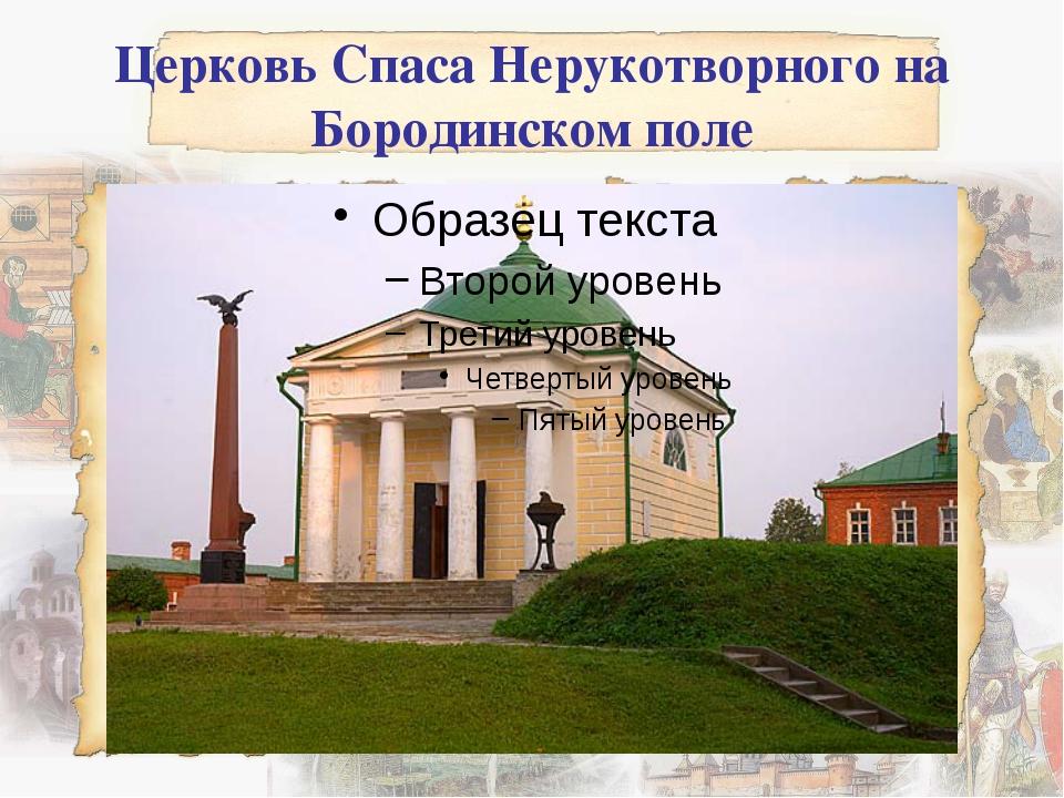 Церковь Спаса Нерукотворного на Бородинском поле