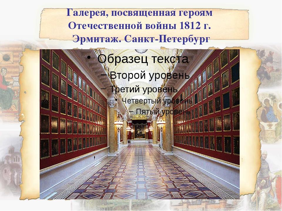 Галерея, посвященная героям Отечественной войны 1812 г. Эрмитаж. Санкт-Петерб...