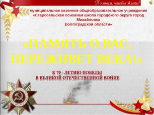 муниципальное казенное общеобразовательное учреждение «Старосельская основная
