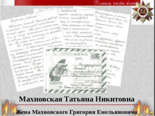 Жена Махновского Григория Емельяновича Махновская Татьяна Никитовна